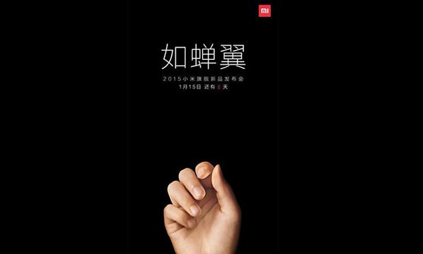xiaomi-mi4s-invitacion